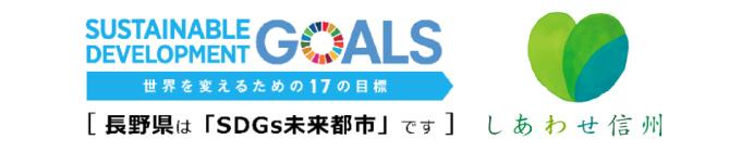 長野県SDGs推進企業登録制度