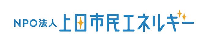 上田市民エネルギー